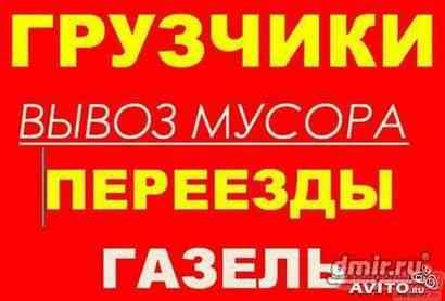 Услуги грузчиков Красноярск