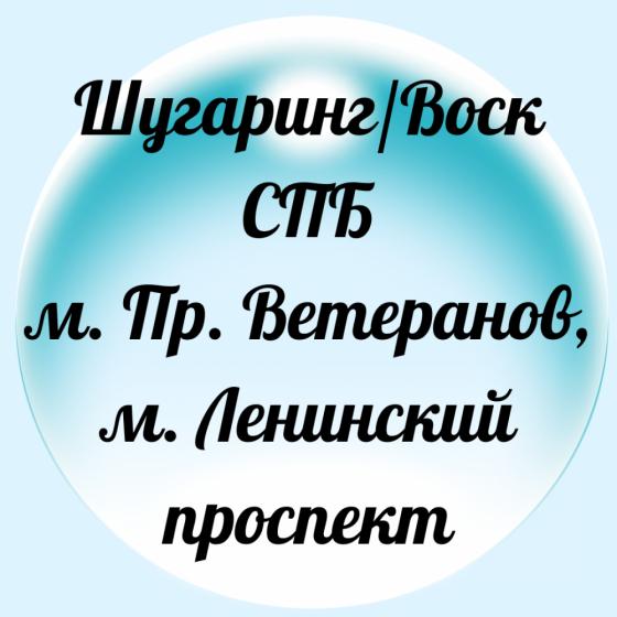 Шугаринг и ваксинг Санкт-Петербург