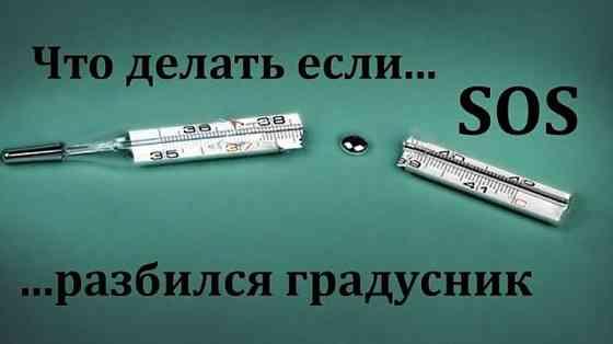 Демеркуризация. Срочное обезвреживание ртути в Москве и области Москва