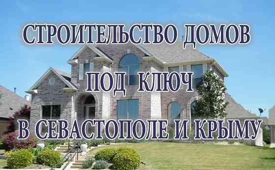 Строительство домов под ключ в Севастополе и Крыму Севастополь