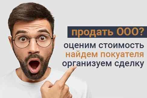 Купим вашу фирму Санкт-Петербург