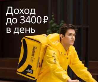 Ищешь работу курьером до 3200-3400 рублей день присоединяйся Москва