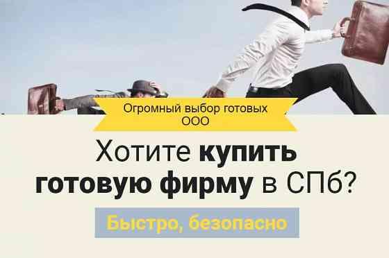 Хотите купить готовую фирму в СПб Санкт-Петербург