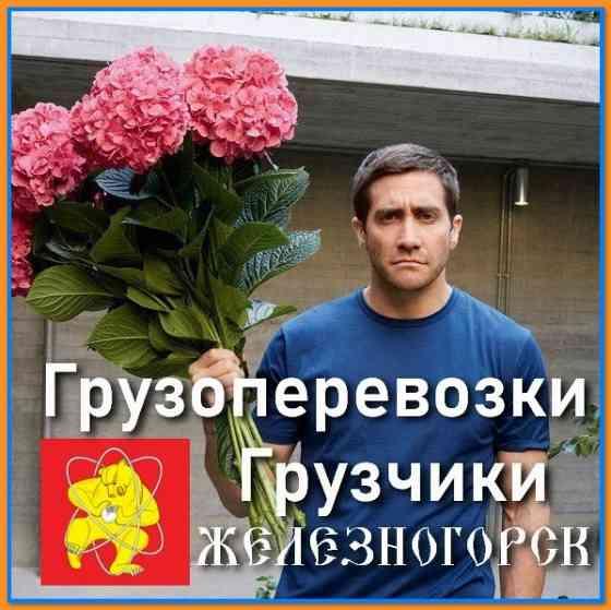 Грузоперевозки грузчики Железногорск Красноярский Железногорск