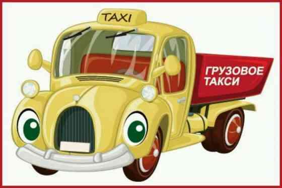 Грузовое и легковое такси с курьером. Пеший курьер Железногорск Красноярский Железногорск
