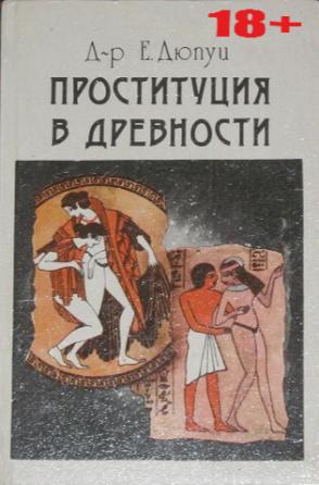 Дюпуи Эдмонд Проституция в древности Москва