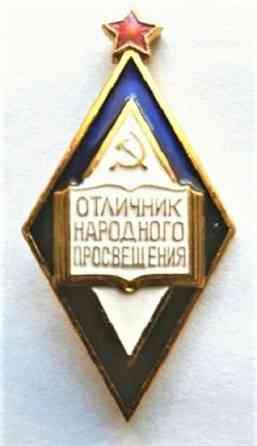 Отличник народного просвещения ЛМД Москва