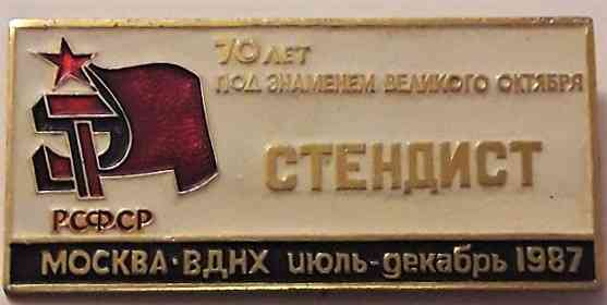 Знак СТЕНДИСТ Москва ВДНХ июль - декабрь 1987 нечастый Москва