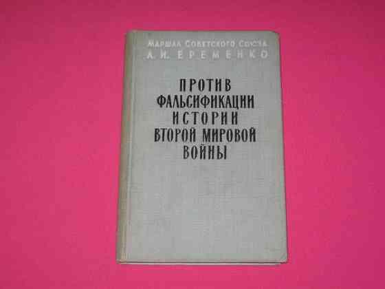 Против фальсификации истории второй мировой войны 1958 г Москва