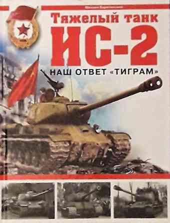 Книги танки СССР Москва