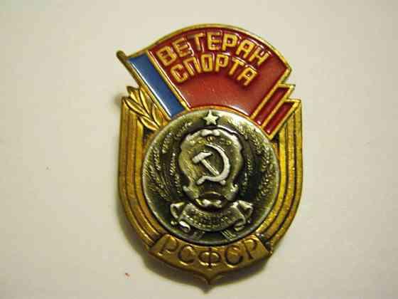 Ветеран спорта РСФСР Москва