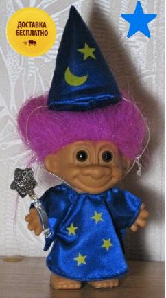 Кукла Тролль russ Troll звездочет коллекционная Москва