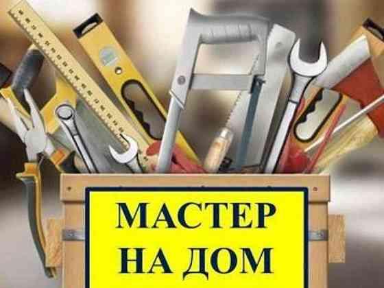 Мастер на все руки для офиса, дома и гаража Хабаровск