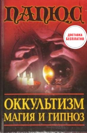 Ж. Папюс Оккультизм. Магия и гипноз Москва