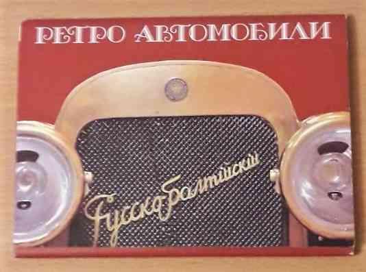 Набор открыток ' Ретро автомобили ' 18 шт Москва