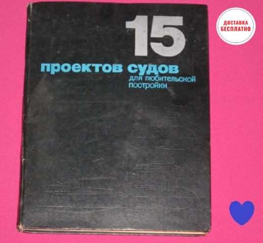 15 проектов судов для любительской постройки 1974 г Москва