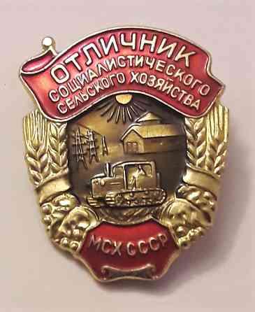 Отличник социалистического сельского х - ва МСХ СССР ЛМД Москва