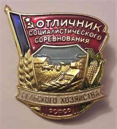Отличник социалистического сельского х - ва РСФСР ЛМД Москва