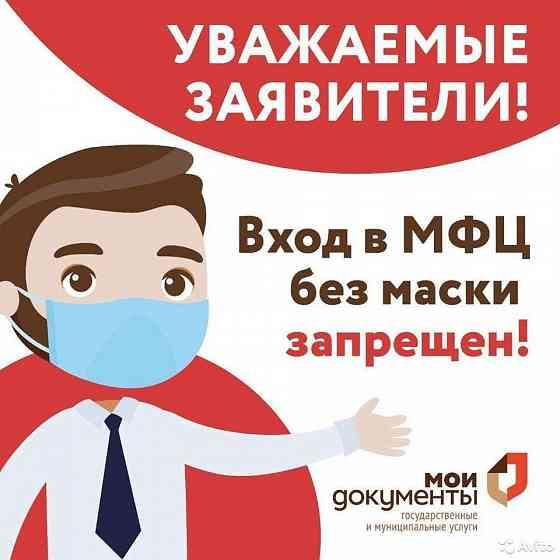 Временная регистрация в Москве от собственника Москва
