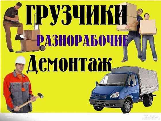 Услуги грузчиков Краснодар