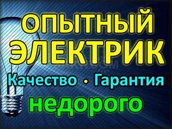 Опытный электрик Рыбинск