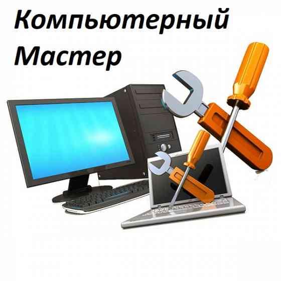 Компьютерный специалист, выезд на дом Нальчик