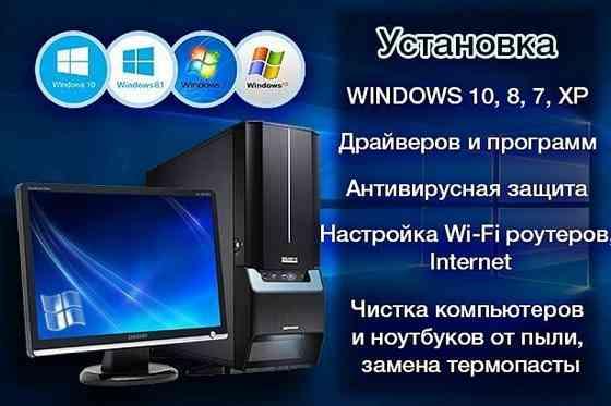 Ремонт компьютера, установка виндоус на дому, в офисе, с выездом к клиенту Москва