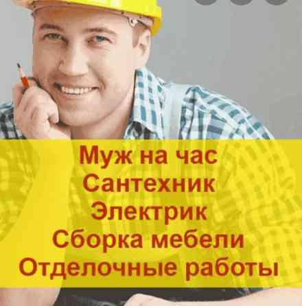 Мастер ремонтов на выезд Хабаровск