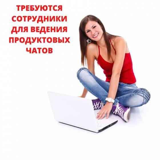Удаленная работа - помощница для ведения продуктовых чатов Москва