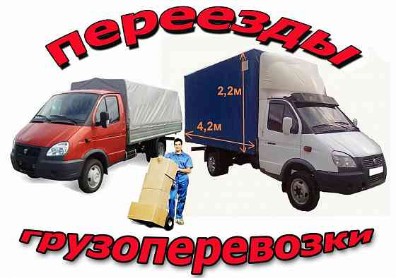 Грузоперевозки переезды грузчики Старый Оскол Старый Оскол