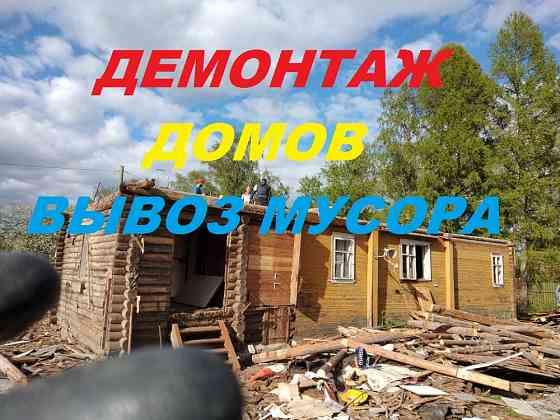 Снос домов, дачных домов с вывозом мусора Санкт-Петербург
