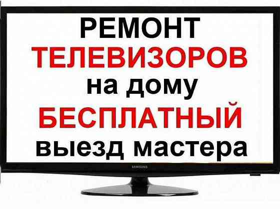 Ремонт телевизоров на дому. Плазма/ ЖК Санкт-Петербург