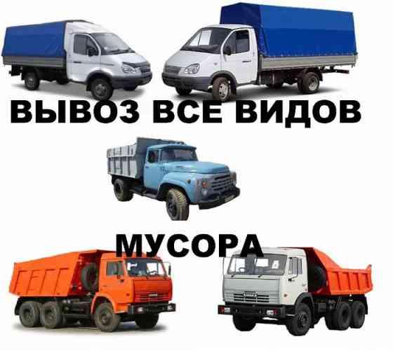 Вывоз строительного мусора, Вывоз Мусора бытового Новосибирск