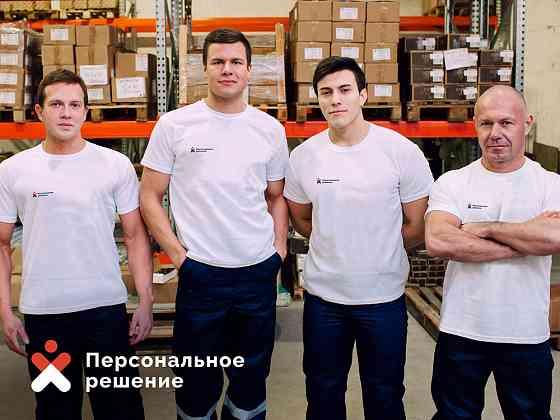 Аутсорсинг линейного персонала - грузчики, разнорабочие, упаковщики Чебоксары