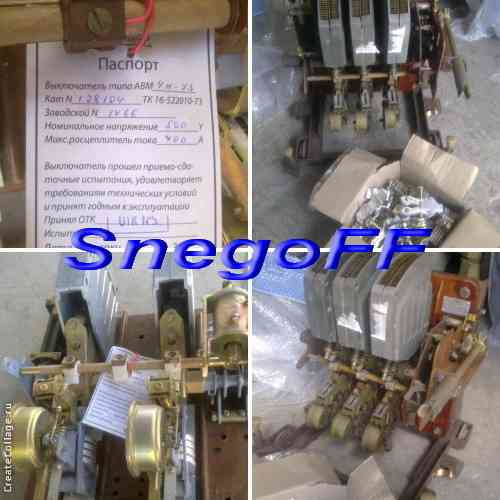 АВМ 4Н(С) 250А, 300А, 400А УХЛ4 с ручным (электро) приводом Краснодар