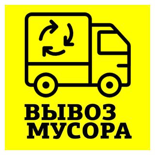 Вывоз мусора. Вывоз строительного мусора Санкт-Петербург