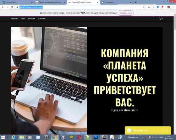 Создание и продвижение сайта под ключ Пятигорск