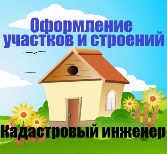 Кадастровый инженер Одинцовский район, Новая Москва Одинцово