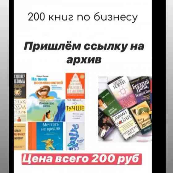 200 топовых книг о бизнесе, продажах и маркетинге Москва
