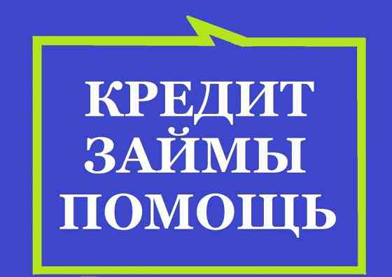Кредиты для пунктуальных и ответственных. Оперативно Москва