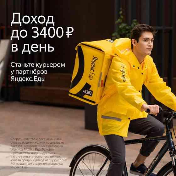Вакансия: Курьер/Доставщик к партнеру сервиса Яндекс.Еда Москва