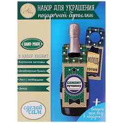 Набор для украшения подарочной бутылки «Самому лучшему» Краснодар