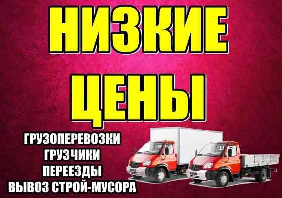 Переезд авто грузчики Пермь