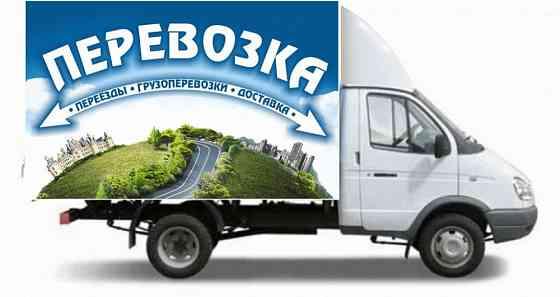 Грузоперевозки газель Пермь