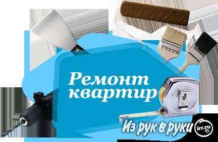 Ремонт квартир обои, штукатурка, шпаклевка, покраска, натяжные потолки, электрика, сантехника, отопл Сергиев Посад
