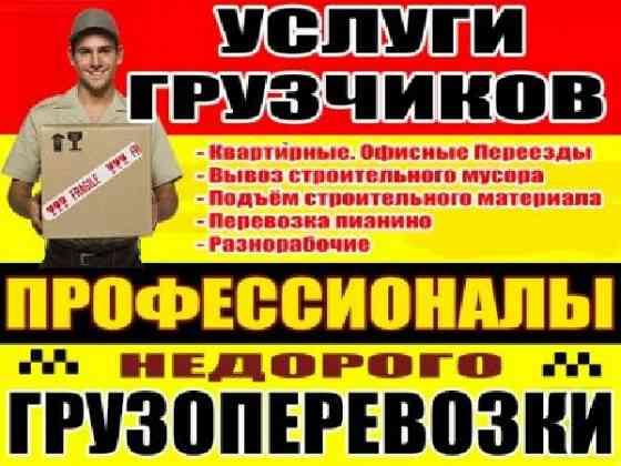 Услуги грузчиков Белгород