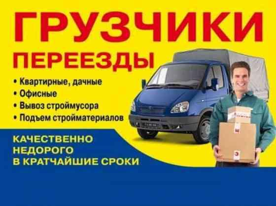 Грузоперевозки, грузчики Архангельск
