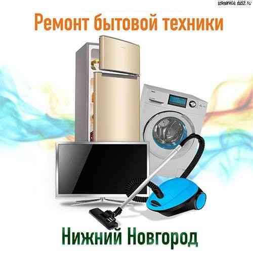 Ремонт стиральных машин, холодильников, СВЧ печей, плит, бытовой техники на дому в Нижнем Новгороде Нижний Новгород