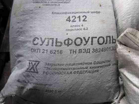 Куплю отработанный, лежалый, просроченный катионит и сульфоуголь Москва