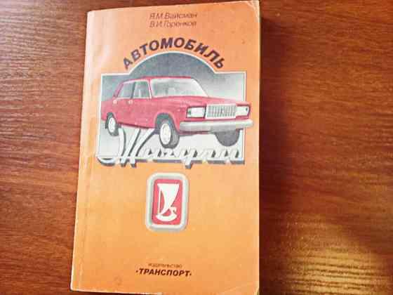 "Книга - ""Автомобиль «Жигули» ВАЗ-2101-2107"" Самара"